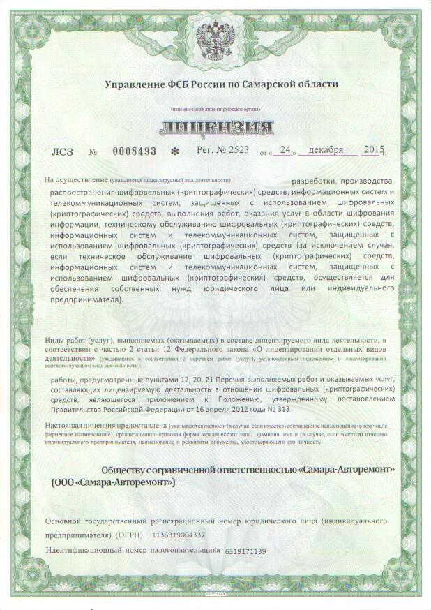 Лицензия ФСБ России по Самарской области